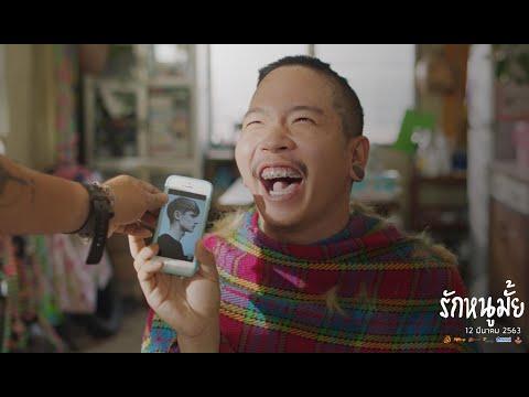 หนังไทย รักหนูมั้ย ภาพยนตร์อีสานมาดอบอุ่น จากทีมผู้สร้างไทบ้าน ชมเร็วๆนี้